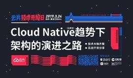 云片技术开放日|Cloud Native(云原生)趋势下,架构的演进之路
