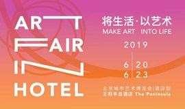 2019北京城市艺术博览会