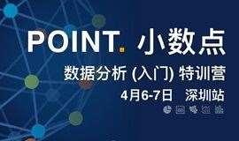 小数点数据分析特训营20期-深圳站