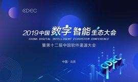 CDEC 2019中国数字智能生态大会暨第十二届中国软件渠道大会 智变未来分论坛 北京站