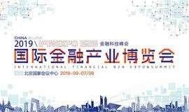 2019国际金融产业高峰会议(北京)