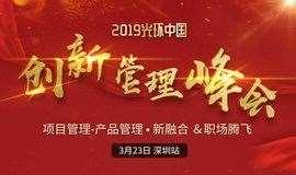 【限时免费】2019光环中国创新管理峰会—项目管理·产品管理·新融合&职场腾飞