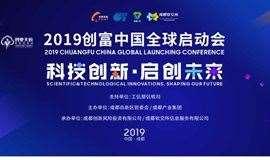 科技创新·启创未来 2019创富中国全球启动会