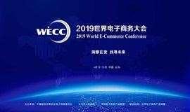 2019世界电子商务大会