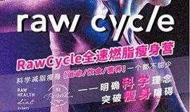 【瘦身营】21天RawCycle全速燃脂瘦身营(科学高效减脂)