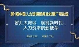 第1届中国人力资源服务业发展广州论坛