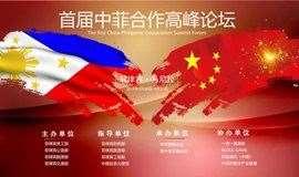 首届中菲合作高峰论坛 (菲律宾专场)