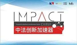 """Impact China 2019 中法创新加速器""北京创新科技路演"