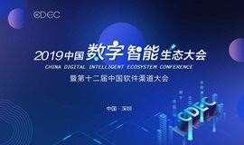 CDEC 2019中国数字智能生态大会暨第十二届中国软件渠道大会 深圳站