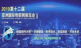 AIOTE 2019第十二届(亚洲)北京国际物联网展览会
