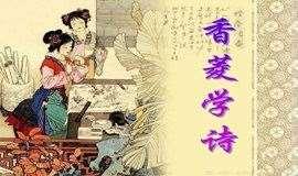 第【1322】期:书卷初开如学诗——如香菱学诗般读红楼梦