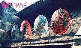日本极简文化之和伞DIY