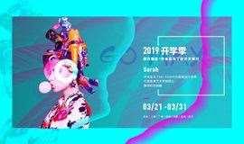 2019大师行   与中央圣马丁服装设计大师零距离接触!