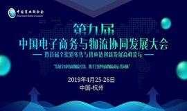 第九届中国电子商务与物流协同发展大会暨生鲜新零售与供应链创新高峰论坛