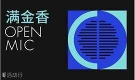 噗哧脱口秀|上海周三满金香开放麦
