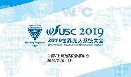 2019世界无人系统大会