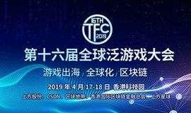 报名丨4月17-18日第十六届TFC全球泛游戏大会
