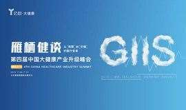 雁栖健谈 GIIS 2019第四届中国大健康产业升级峰会