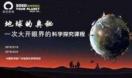 [科普]看完《流浪地球》,赶紧带孩子参加大开眼界的地球科普课程