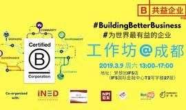 這是一個屬于中國共益企業與社會企業的春天   成都首場工作坊