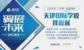 腾讯网2019国际学校择校巡展【天津站】