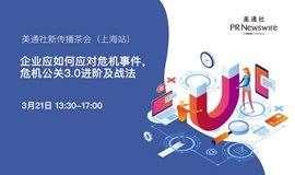 美通社新传播茶会(上海站):企业应如何应对危机事件,危机公关3.0进阶及战法