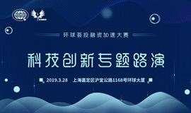 环球荟投融资加速大赛-科技创新专题路演