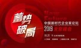 【报名已截止】中国新时代企业家论坛2019北京峰会