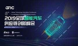 GTIC 2019全球智能汽车供应链创新峰会