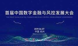 首届中国数字金融与风控发展大会将在杭州举行