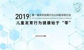 2019第一届深圳发育行为儿科医学研讨会