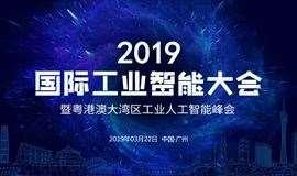 2019国际工业智能大会——暨粤港澳大湾区工业人工智能峰会