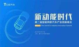 第二届智能网联汽车产业创新峰会