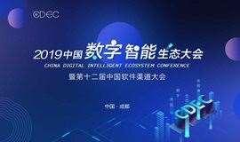 CDEC 2019中国数?#31181;?#33021;生态大会暨第十二届中国软件渠道大会 成都站