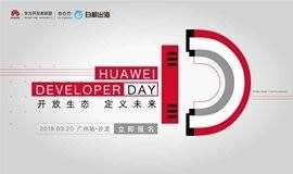 HUAWEI Developer Day?广州站?沙龙