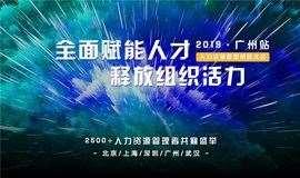 2019中智咨询人力资源管理创新大会-广州站