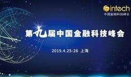 金融|2019中国上海国际金融科技峰会