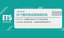 2019餐饮供应链高峰论坛