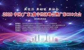 2019中国(广东)数字经济峰会暨广东CIO大会