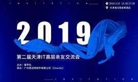 爱学社&Smartbi——2019第二届天津IT高层亲友交流会