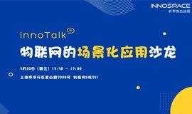 innoTalk | 物联网的场景化应用沙龙