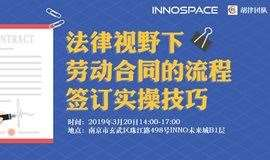 InnoSpace玄武丨法律视野下劳动合同的流程签订实操技巧