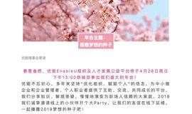 2019优能组织及人才发展公益平台年会(知名劳动法三剑客分享)