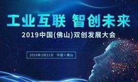 工业互联 智创未来 ——2019中国(佛山)双创发展大会