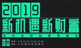 2019 新機遇 新財富 | 進擊波財經春季峰會