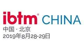 2019年 北京国际商务及会奖旅游展览会
