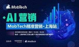 AI营销—MobTech精准营销上海站