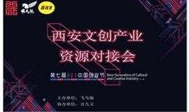 第七届321中国创业节暨西安文创产业资源对接会