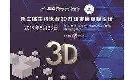 第二届生物医疗3D打印发展高峰论坛