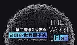 第三届海外仓两会——2019&世界是平的